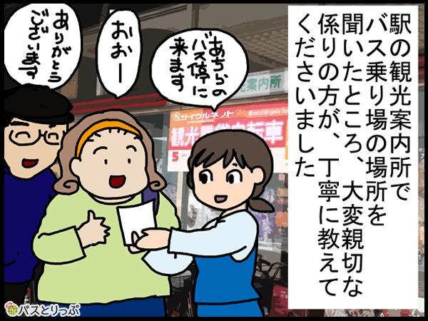 駅の観光案内所でバス乗り場の場所を聞いたところ、大変親切な係の方が、丁寧に教えてくださいました