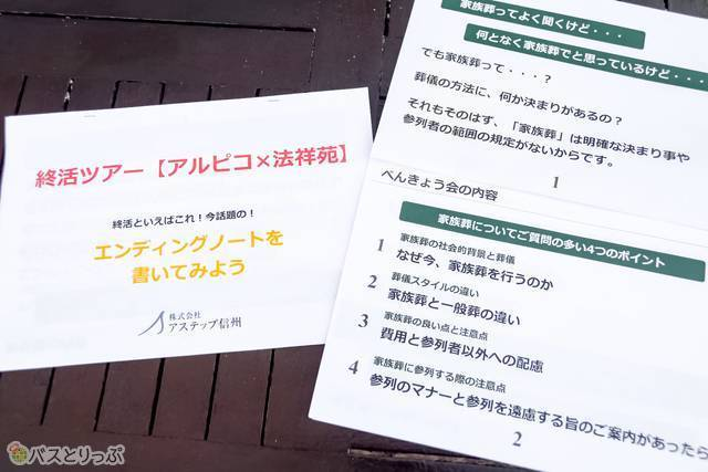 参加者には詳しい資料が配布された
