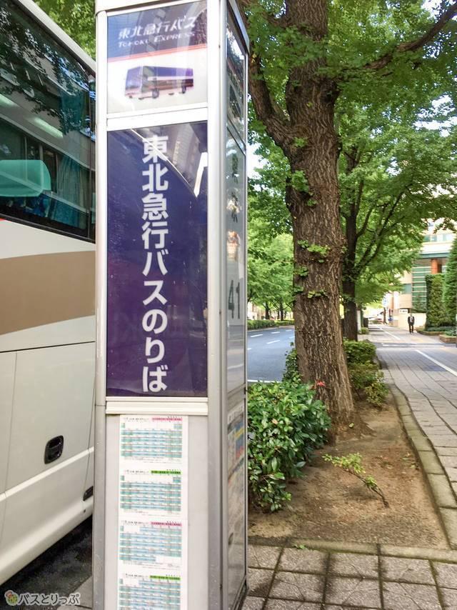仙台営業所の目の前にあります