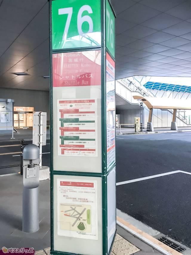 「76番」の行先は山形蔵王や成田空港、楽天Koboスタジアム宮城シャトルバスなど