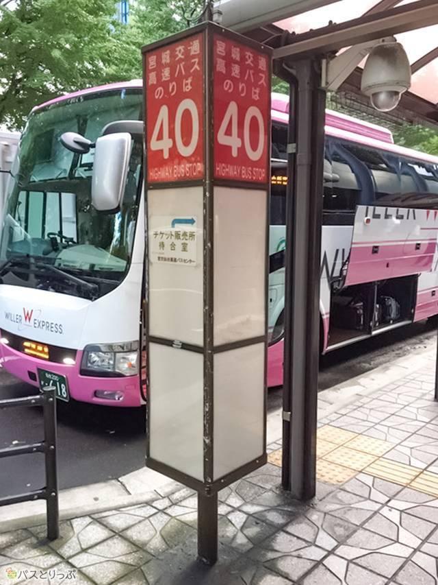 ウィラーのバス停
