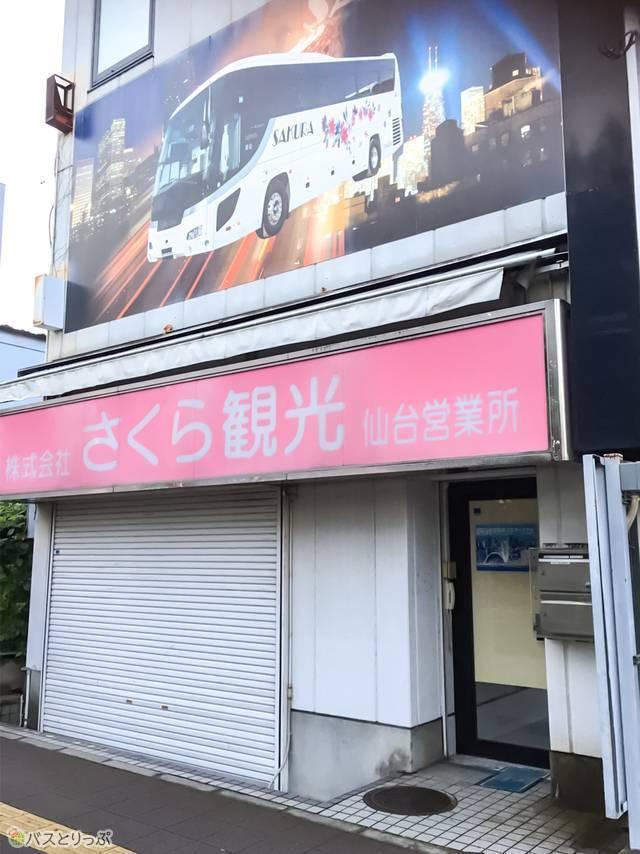 さくら観光仙台営業所
