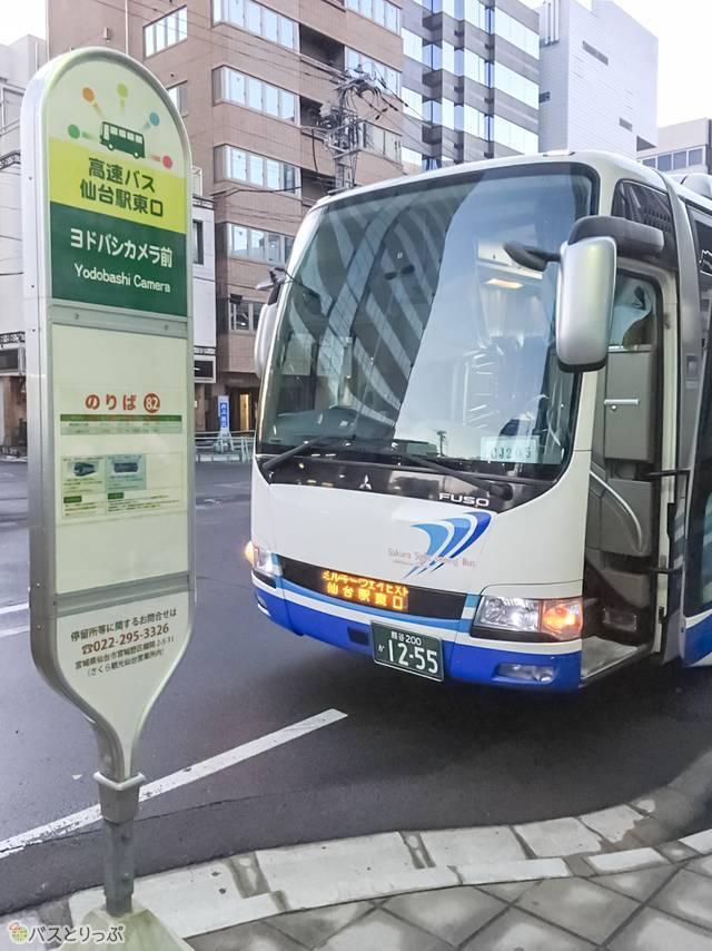 東京富士交通とさくら観光バスの発着地