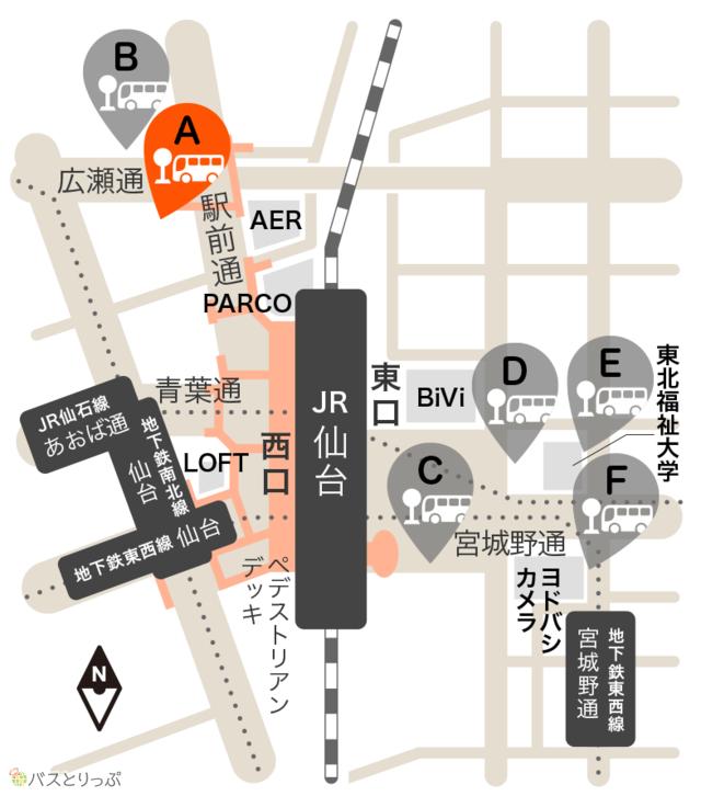 A:宮交仙台高速バスセンター
