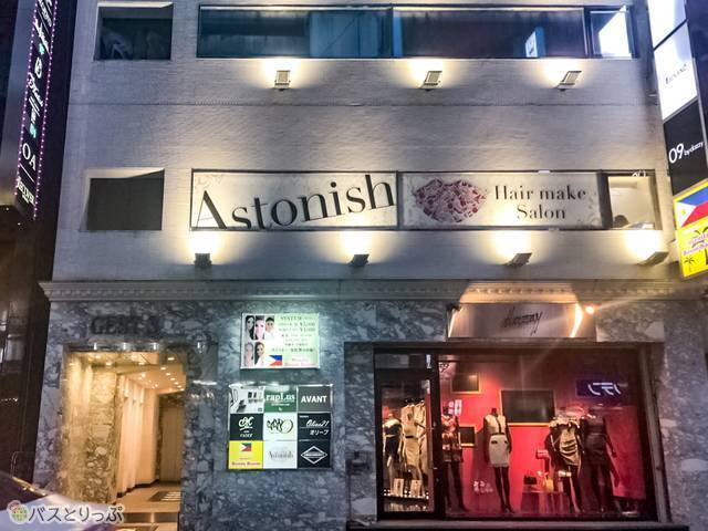 Hair make & Total Beauty Astonish(アストニッシュ) 新宿店