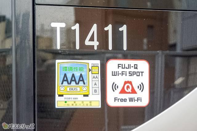 車内はフリーWi-Fiも利用可