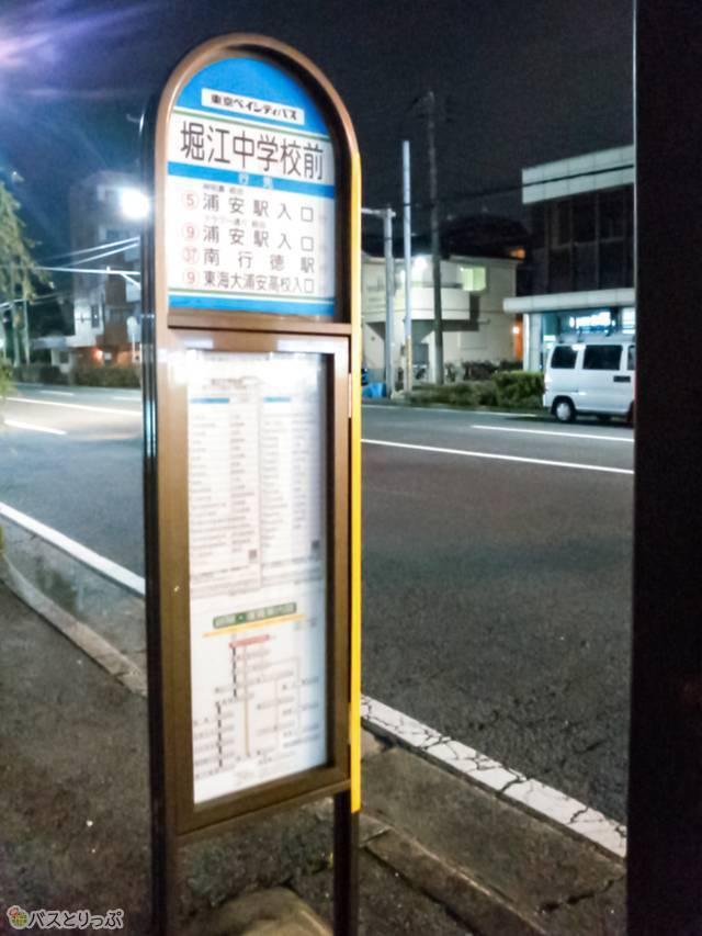 堀江中学校前で下車