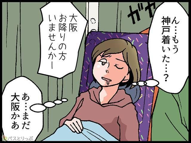 ん? 神戸にもう着いた?