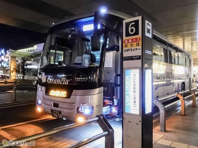 「さいたま新都心駅東口」6番バス停はVIPライナー専用