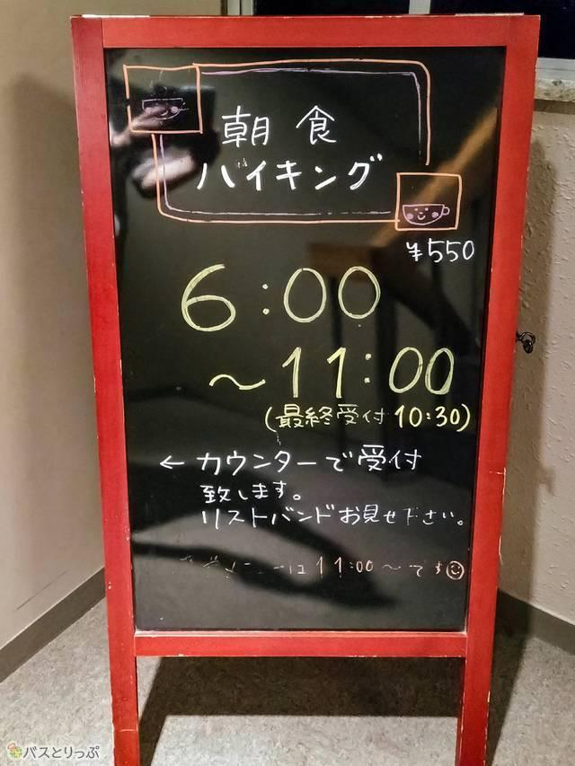エレベーター前。朝は朝食の案内に変わる