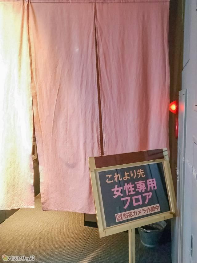 ピンクの暖簾の先は女性専用フロア