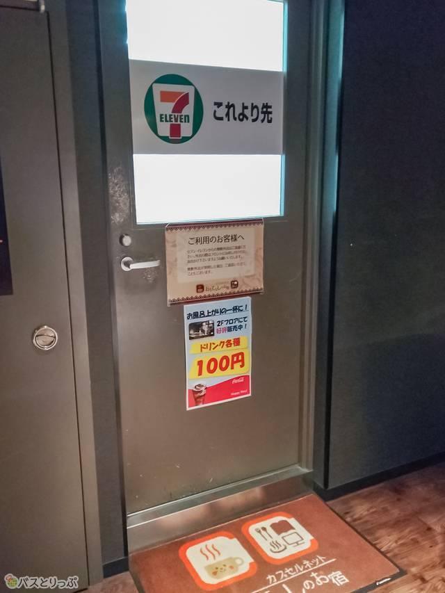 このドアを開けるとセブンイレブン