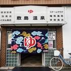 JR奈良駅に1番近い敷島温泉