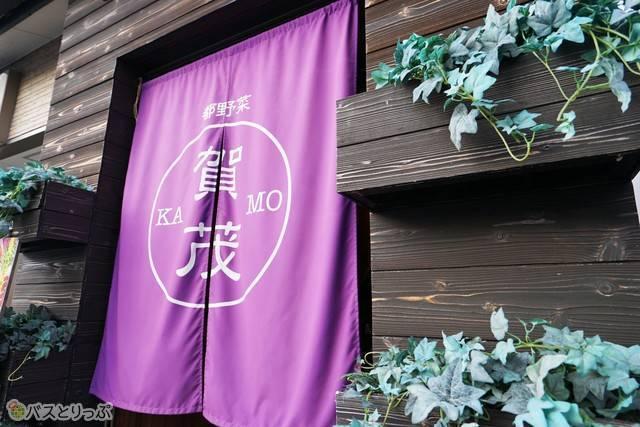 紫の暖簾がひときわ目をひく都野菜賀茂