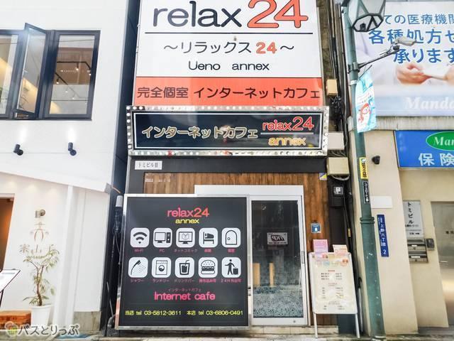 「インターネットカフェ Relax 24 -annex-(アネックス)」は薬局の隣