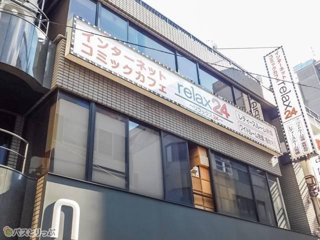 女性におすすめ!「インターネットカフェ Relax 24 本館」