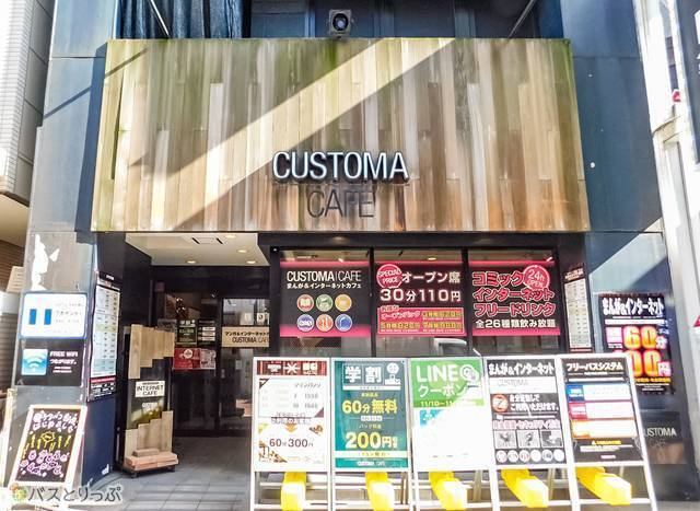 「カスタマカフェ」は外観もキレイで入りやすい