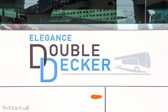 「エレガンス ダブルデッカー」のロゴ