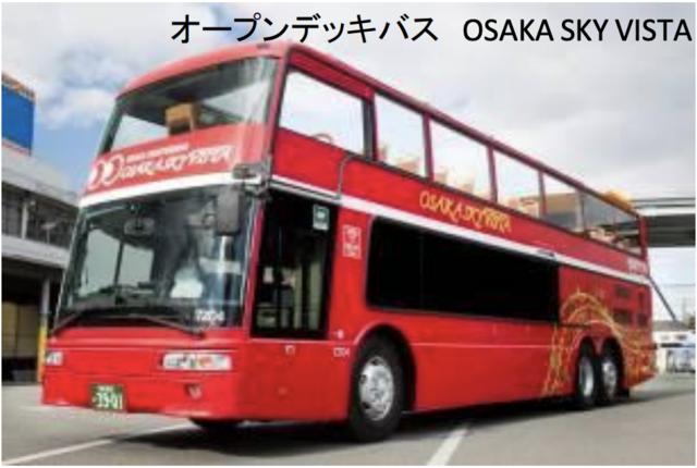 オープンデッキバス OSAKA SKY VISTA