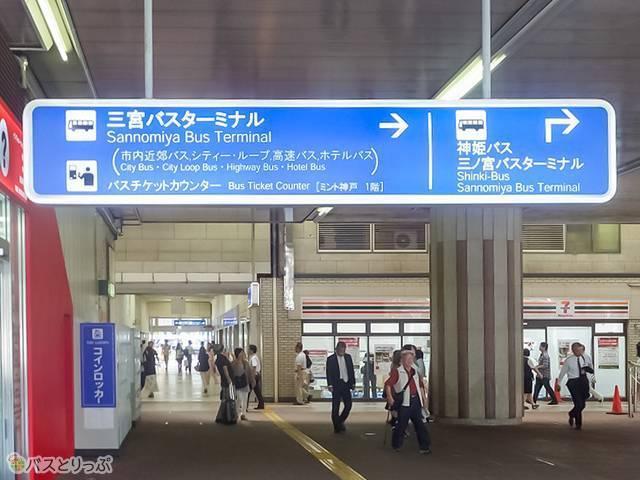 バスターミナルへの案内表示