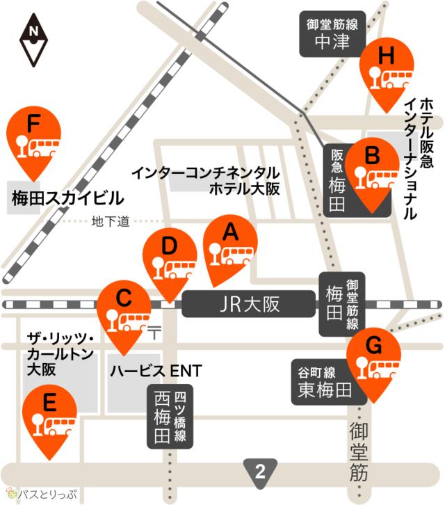 大阪駅周辺バスターミナルマップ(大阪駅周辺バスターミナルガイド)