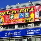 大阪駅周辺で1番の店舗数を誇るメディアカフェポパイ