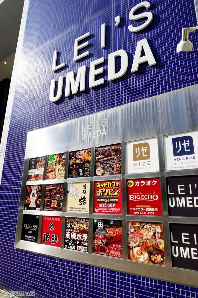 メディアカフェポパイ 西梅田店