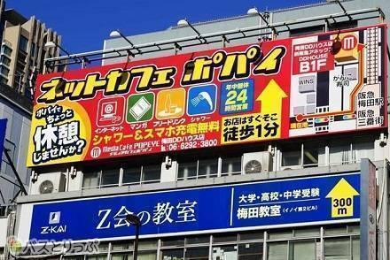 大阪・梅田駅周辺の漫画喫茶・ネットカフェガイド! 夜行バス乗車前の暇つぶしに便利な8店を厳選