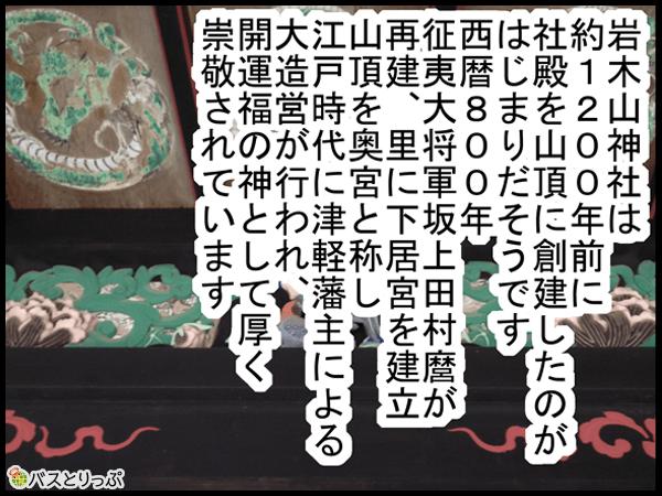 岩木山神社は約1200年前に社殿を山頂に創建したのがはじまりだそうです 西暦800年征夷大将軍坂野上田村麻呂が再建、里に下居宮を建立 山頂を奥宮と称し江戸時代に津軽藩主による大造営が行われ、開運福の神として厚く崇敬されています