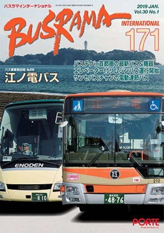 バスラマNo.171表紙.jpg