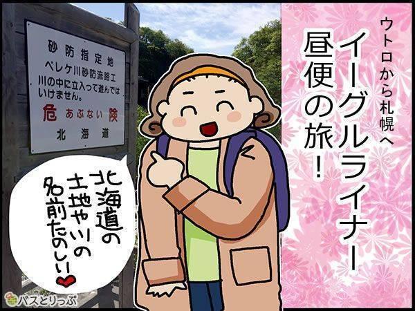 ウトロから札幌へ、イーグルライナー昼便の旅!北海道の土地や川の名前たのしい!