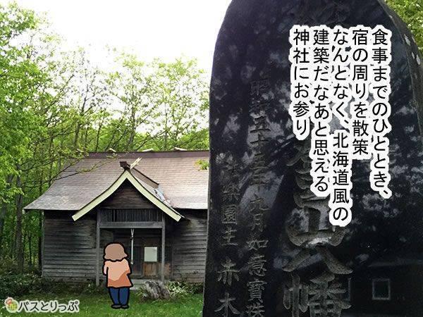 食事までのひととき、宿の周りを散策。なんとなく、北海道風の建築だなあと思える神社にお参り。