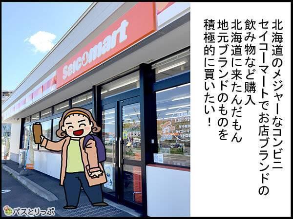 北海道のメジャーなコンビニ、セイコーマートでお店ブランドの飲み物など購入。北海道に来たんだもん、地元ブランドのものを積極的に買いたい!
