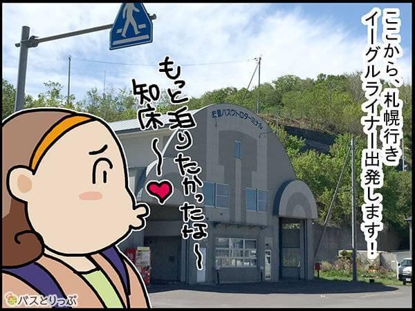 ここから、札幌行きイーグルライナー出発します!もっと泊まりたかったな~知床~。