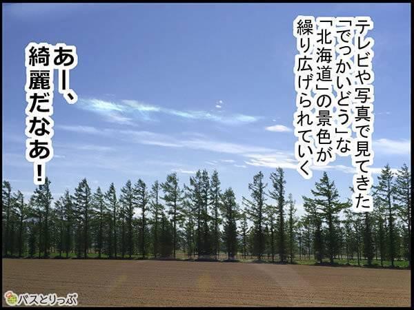 テレビや写真で見てきた「でっかいどう」な「北海道」の景色が繰り広げられていく。あー、綺麗だなぁ!