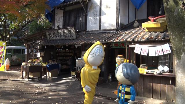 鬼太郎茶屋.png