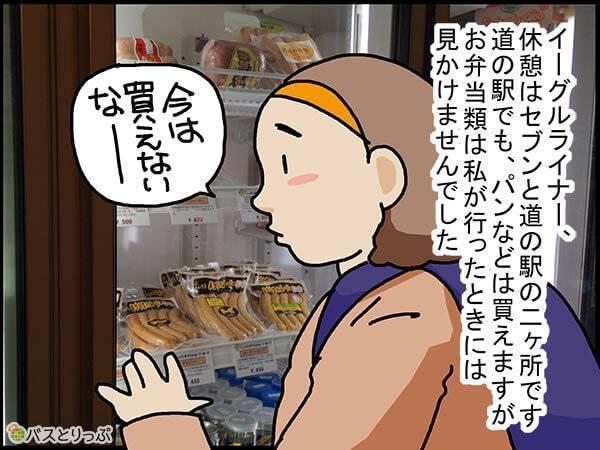 イーグルライナー、休憩はセブンと道の駅の二ヶ所です。道の駅でも、パンなどは買えますが、お弁当類は私が行ったときには見かけませんでした。