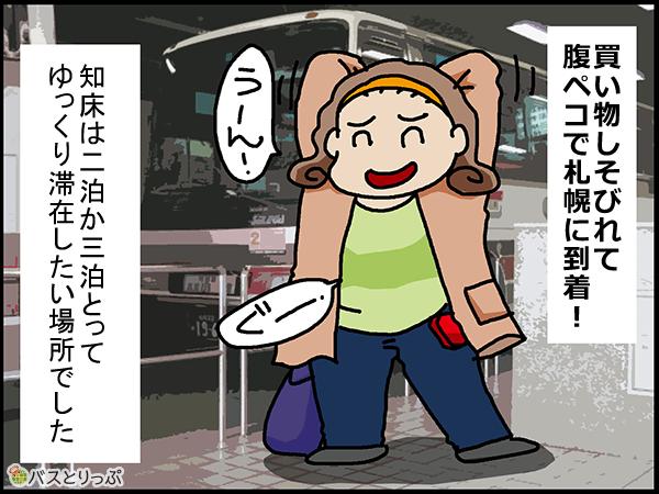 買い物しそびれて腹ペコで札幌に到着!知床は二泊か三泊とってゆっくり滞在したい場所でした。
