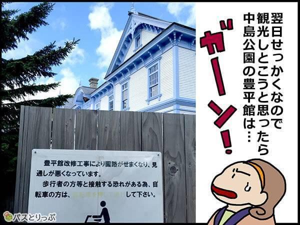 翌日せっかくなので観光しとこうと思ったら中島公園の豊平館は…改修工事中。ガーン!