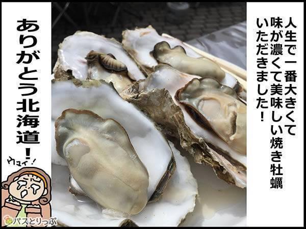 人生で一番大きくて味が濃くておいしい焼き牡蠣いただきました!ありがとう北海道!