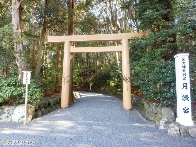 月読宮鳥居(猿田彦神社、月読宮、二見浦)