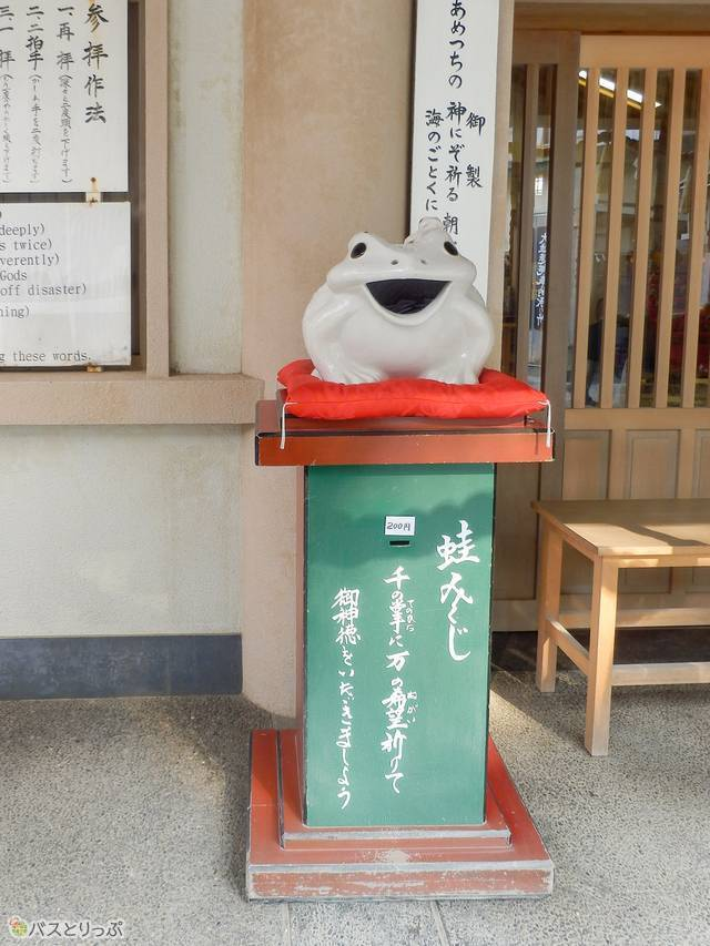 かえるみくじ(猿田彦神社、月読宮、二見浦)
