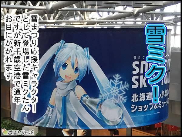 雪ミク!雪まつり応援キャラクターとして登場した雪ミクたんですが新千歳空港で通年お目にかかれます。