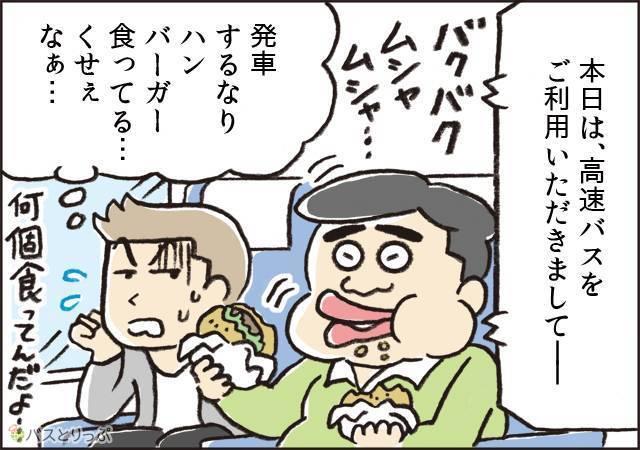 発車するなりハンバーガーを食べる人
