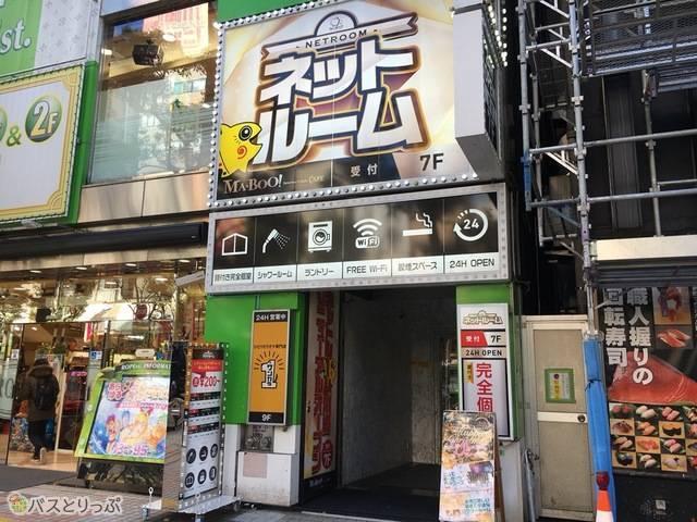 ネットルーム 川崎店