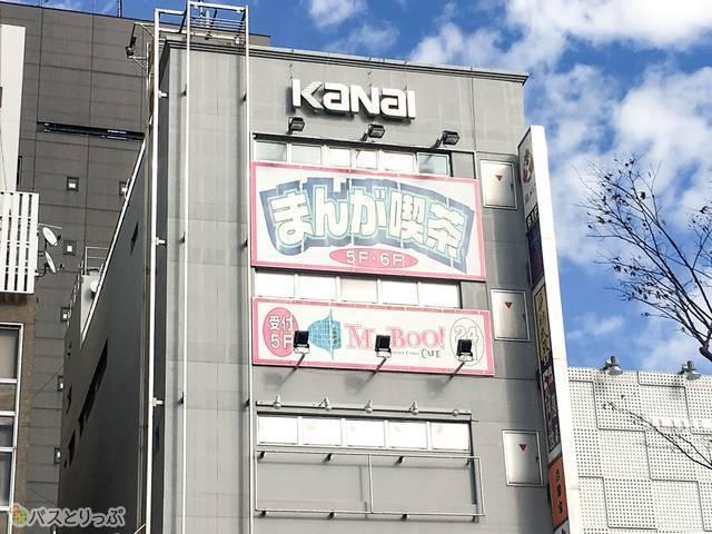 マンボー 川崎駅前店