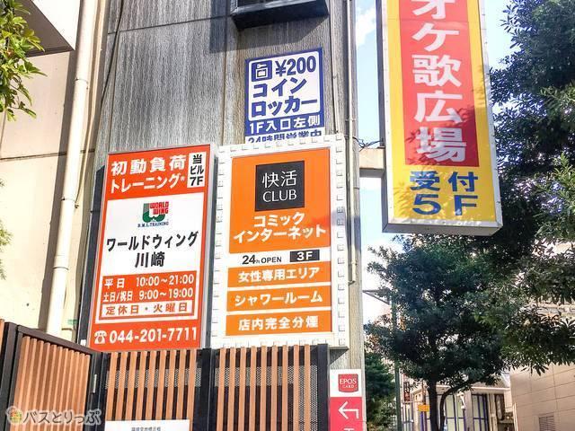 快活CLUB 京急川崎駅前店