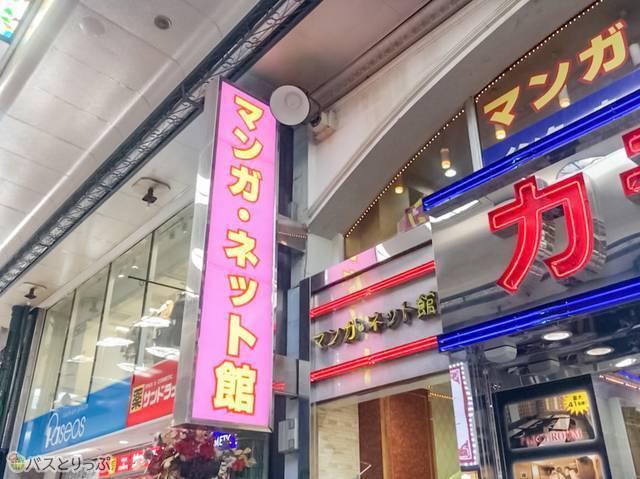 マンガ・ネット館 川崎店
