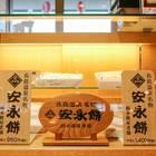 桑名の名物の安永餅もここで味わえます!