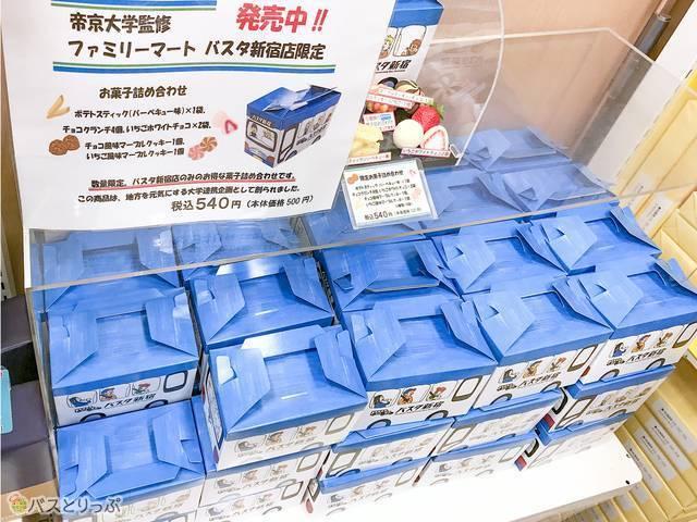 帝京大学監修の「お菓子詰め合わせセット」